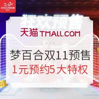 21日0点、促销活动:天猫 梦百合 双11预售第一波