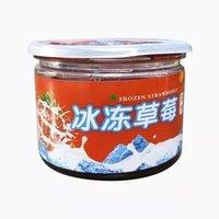 延鑫旺 丹东冰冻草莓 3罐