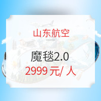1日0点:开售!山航魔毯2.0!权益加倍!至明年6月!周末/平日通用