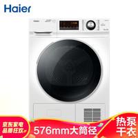 海尔(Haier)9KG滚筒热泵烘干机 家用干衣机 节能 高精度传感 烘衣机GBNE9-A636 线下同款