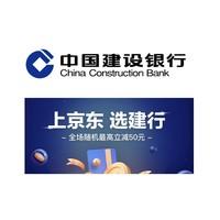 移动专享:建设银行 X 京东 京东支付优惠