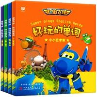 《超级飞侠学英语 好玩的单词》全4册