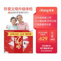 爱康国宾(ikang)父母体检套餐 肿瘤12项 幽门螺旋杆菌检测 全国门店通用 *2件