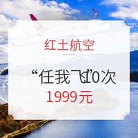 """21日0点:红土航空""""任我飞""""10次卡"""