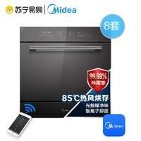 Midea 美的V3 台式洗碗机 8套
