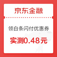 移动端:京东金融 领白条闪付优惠券 实测0.48元