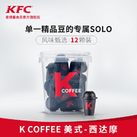 肯德基K咖啡 精品闪冲冷萃冻干 即溶美式黑咖 12颗*2g