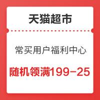 天猫超市 常买用户福利中心 随机领满199-25元券