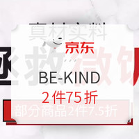 必看活动:京东 BE-KIND  产品促销