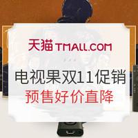 促销攻略、双11预售:天猫 电视果旗舰店 双11促销专场