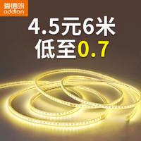 爱德朗led灯带客厅家用户外超亮灯条软长条光带防水三色线灯220V