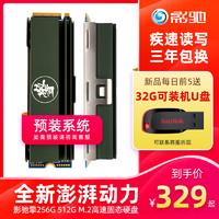 影驰擎512G 256G M.2台式机nvme电脑m2笔记本SSD约500g固态硬盘1t