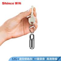 Shinco 新科 V-20 32G 录音笔