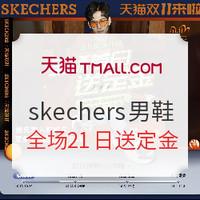 双11预售、促销活动:天猫精选 skechers男鞋 预付送定金,好价送不停