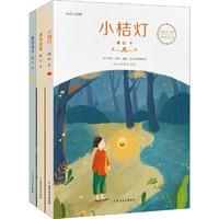 《冰心三部曲:小桔灯+寄小读者+繁星春水》(全集3册)