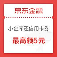 移动端:京东金融 会员领小金库还信用卡券 最高领5元