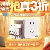 促销活动:京东 施耐德电工超值预售专场