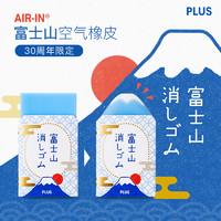 日本PLUS普乐士富士山橡皮AIR-IN30年限定款学生用双层擦拭干净无屑清新少女