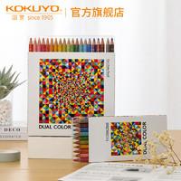 官方旗舰店 日本kokuyo国誉双色混色彩绘铅笔学生DIY创意插画图画笔儿童手工绘画涂鸦笔个性漫画彩画铅笔多色