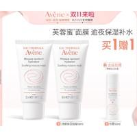 双11预售:Avene 雅漾 舒缓保湿面膜 50ml(赠同款面膜50ml)