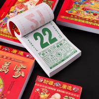 曹晖 2021年日历手撕老黄历 50K