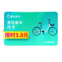 青桔单车 30天月卡 全国通用畅骑卡