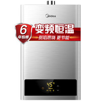 百亿补贴:Midea 美的 JSQ22-HWA 燃气热水器  12升
