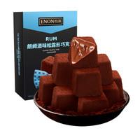 限山东、山西:怡浓 纯可可脂 黑松露形巧克力  朗姆酒味 120g *2件