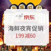 促销活动:京东自营 海鲜制品 299-100券(另有多张全品类券及白条券)