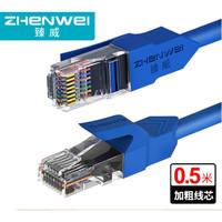 ZHENWEI 臻威 超五类百兆网线 0.5m