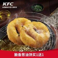 19点开始:KFC 肯德基 脆香葱油饼 买1送1兑换券