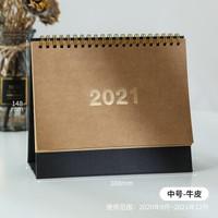 moran 墨苒 2021年无印风台历翻页日历 中号-牛皮纸 *2件