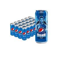 21日0点、88VIP:百事可乐 原味碳酸饮料 梅西限量定制款 330ml*24罐 *4件