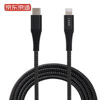 京东京造 苹果MFI USB-C to Lightning凯夫拉充电器线 1.2米黑色