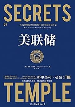 《美联储》Kindle电子书