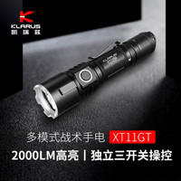 KLARUS凯瑞兹XT11GT强光手电筒战术防身LED远射充电防水防摔户外车载 黑色