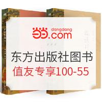 促销活动:当当 东方出版社 精选图书