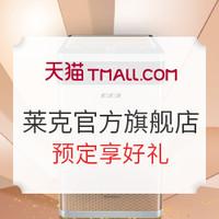 促销活动:天猫 莱克官方旗舰店 精品促销活动