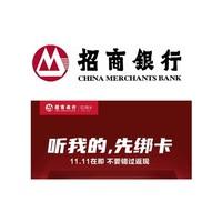 移动专享:招商银行 信用卡手机支付返消费金