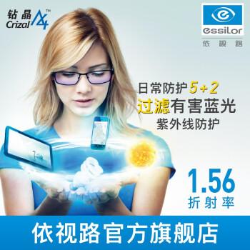 依视路 防蓝光辐射防紫外线非球面近视眼镜镜片钻晶A4超薄1.56两片装 来架加工 咨询客服 800度以内