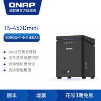 新品QNAP威联通TS-453Dmini-8G四盘位新一代直立式 2.5GbE NAS网络存储器
