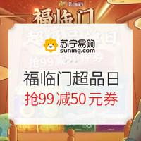 促销活动:苏宁易购 福临门超品日