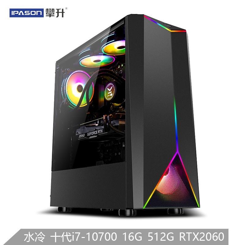 IPASON 攀升 战神 水冷游戏主机(i7-10700、RTX2060-6G、16GB、512GB)