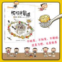 DIPPER 北斗《饭先生和菜小姐》(套装共6册)