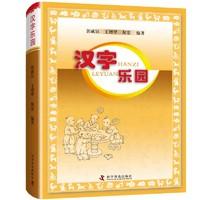 《汉字乐园》趣味学习文字知识
