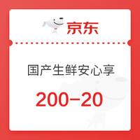 促销活动:  京东 国产生鲜安心享