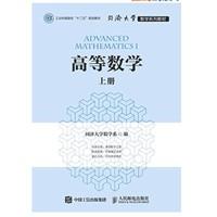 《高等数学》上册 Kindle电子书