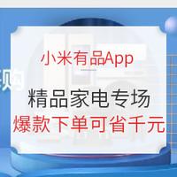 移动专享、促销活动:小米有品App  精品大家电嗨购