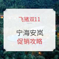 必看活动:前1000名!下半年宁海安岚酒店最好的价格来了