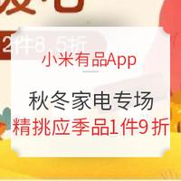 移动专享、促销活动:小米有品App  秋冬家电暖身更暖心